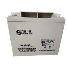 山东圣阳蓄电池SP12-38FR圣阳12V38AH直流屏UPS/EPS电源专用电池