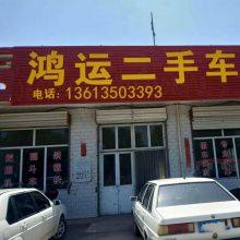 忻州市忻府区鸿运二手车信息部