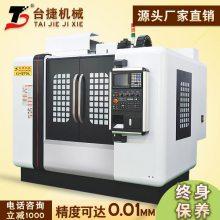 立式加工中心1270L两线一硬cnc高精度高速台捷国产大型加工中心机