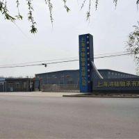 上海鸿轴轴承有限公司