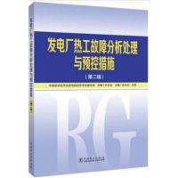 发电厂热工故障分析处理与预控措施(第二辑)