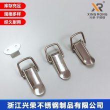 热卖新品兴荣有孔式电箱不锈钢锁扣|箱柜搭扣
