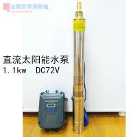 太阳能直流深井泵 高扬程不锈钢4寸深井泵 永磁同步无刷光伏水泵