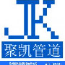 沧州聚凯管道设备有限公司