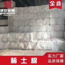 稀土棉 复合硅酸盐隔热卷毡 泡沫石棉板 窑炉工业窑炉用保温材料