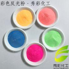 浙江喷涂车位线彩色反光粉,秀彩化工超亮黄色反光粉