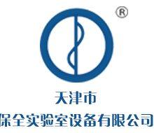 天津市保全实验室设备有限公司