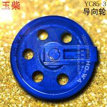 YuCai/玉柴YC85-3勾機導向輪 玉柴85引導輪