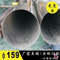 现货304不锈钢工业管159*3.0不锈钢工业焊管,201厚壁不锈钢圆管