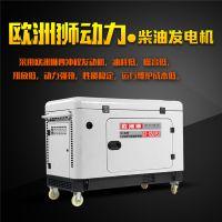 静音箱体式6KW静音柴油发电机