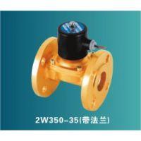 2W320-32F,2W350-35F,2W400-40F,2W500-50F,2W法兰电磁阀