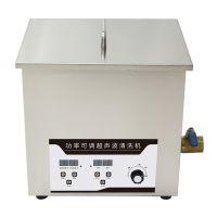 小型超声波清洗机-上海皇润超声波