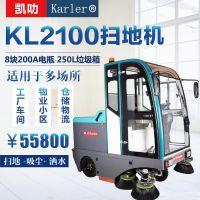 嘉兴紧固件工厂机器人产业园扫地机 凯叻驾驶式扫地机KL2100