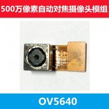 OV5640摄像头模组500万像素自动对焦手机相机相机模组 工厂直销
