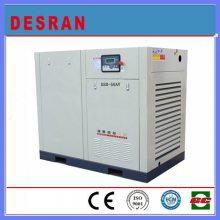上海德斯兰空压机空气压缩机永磁变频螺杆空压机
