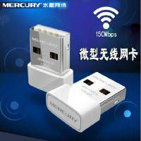 迷你水星MW150US USB无线网卡接收器 随身wifi台式机笔记本发射器