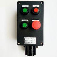 立式机旁BZC53防爆操作按钮控制箱两钮一复位急停工程塑料操作柱