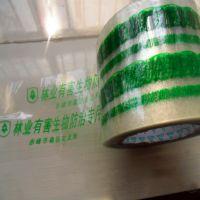 厂家定做印字包装胶带/封箱打包胶带/免版费