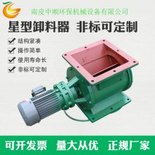 上海中顺星型卸料器关风机叶轮给料机形闭风器除尘卸灰卸料阀锁风阀厂家直销