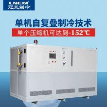 真空蒸馏冷冻设备-超低温冷冻机