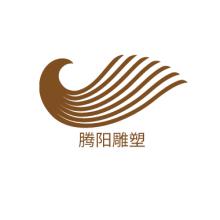 曲阳县腾阳雕塑有限公司