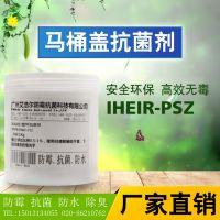 塑料外壳抗菌剂,无机抗菌剂iHeir-PSZ(104)厂家直销