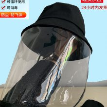 防护帽子防飞沫护目隔离病毒户外防尘潮渔夫帽遮脸眼防护头罩面屏