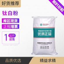 钛白粉A1锐钛型石原A100 A200高遮盖水性涂料专用钛白粉二氧化钛 13463-67-7