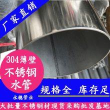 广西柳州不锈钢水管DN15供应,不锈钢水利工程饮水用管