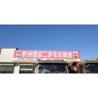 忻州市忻府区恒运旧机动车交易有限公司