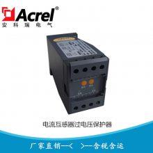 安科瑞单路绕组电流互感器过电压保护器ACTB-1