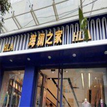 深圳海澜之家门头广告牌氟碳铝单板-合作厂家