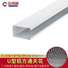 源头厂家供应铝方通吊顶木纹铝方通U型木纹方通铝扣板方通吊顶