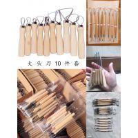 陶泥工具厂家直销 陶艺工具10件套陶泥泥塑修坯软陶黏土刮刀大头刀DIY美术模具