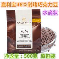 2包包邮嘉利宝耐烤巧克力水滴48%可可含量耐高温巧克力豆500g原装
