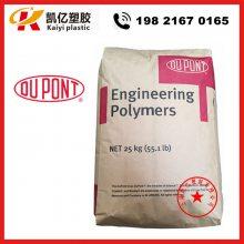PA6 美国杜邦 105HSL 尼龙6 工程塑胶原料 Zytel