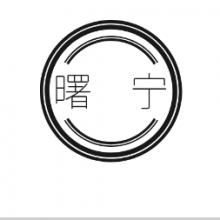 安平县曙宁丝网制品厂