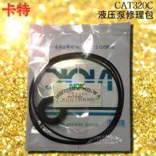 卡特CAT320C挖掘機柱塞式液壓泵油封修理包_卡特320C豬仔泵油封