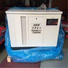 南京30kw多燃料发电机 大型静音发电机30千瓦