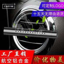 【***保证/铝合金材质】高档车载香水汽车香水装饰用品摆件