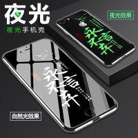 机伴 书法创意款 苹果x手机壳iphone 6 7 8夜光OPPO透明华为软壳