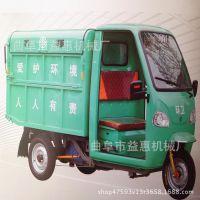 专业订做小区垃圾清理环卫车 爬坡载重自卸电动车垃圾电动清运车