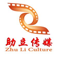 上海助立文化传媒有限公司