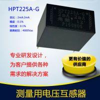 北京霍远电压互感器HPT225A-G测量型互感器