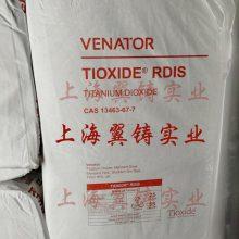 上海翼铸实业现货供应VENATOR钛白粉RDIS-莎哈利本RDIS钛白粉
