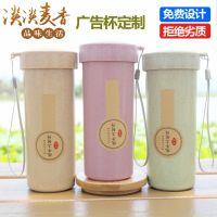 创意小麦秸秆广告杯水杯礼品塑料杯天然环保麦香杯便携杯子定制