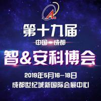 第八届中国成都国际智能家居安全科技博览会