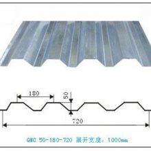 1.2厚的YX50-180-720型号开口楼承板宁波厂家直销