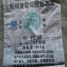 世利低碱度硫铝酸盐水泥/硫铝酸盐水泥厂家/登电集团