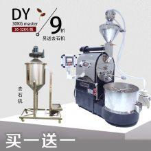 30公斤咖啡烘焙机买一送一 咖啡烘焙机配套设备有哪些 南阳东亿30公斤咖啡烘焙机活动